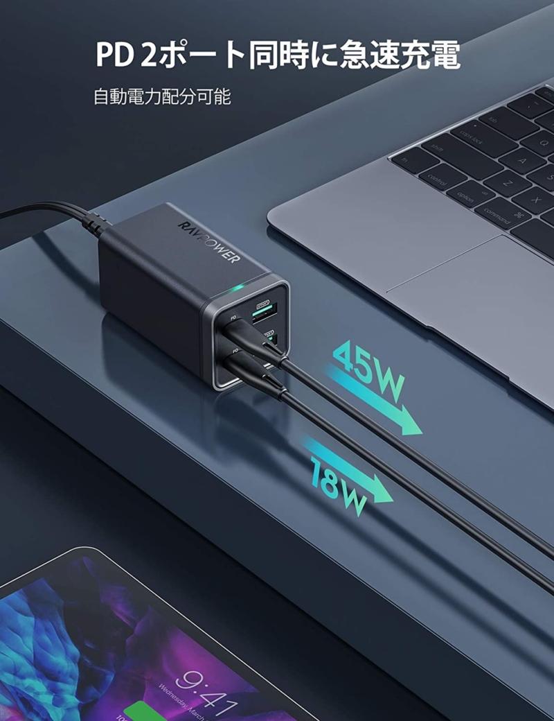 RAVPower「65W USB-PD対応 4ポート充電器 RP-PC136」