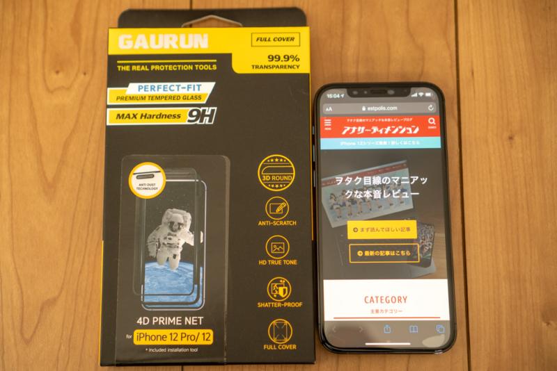 GAURUN(ガウラン) iPhone 12 Pro用 ガラスフィルムレビュー