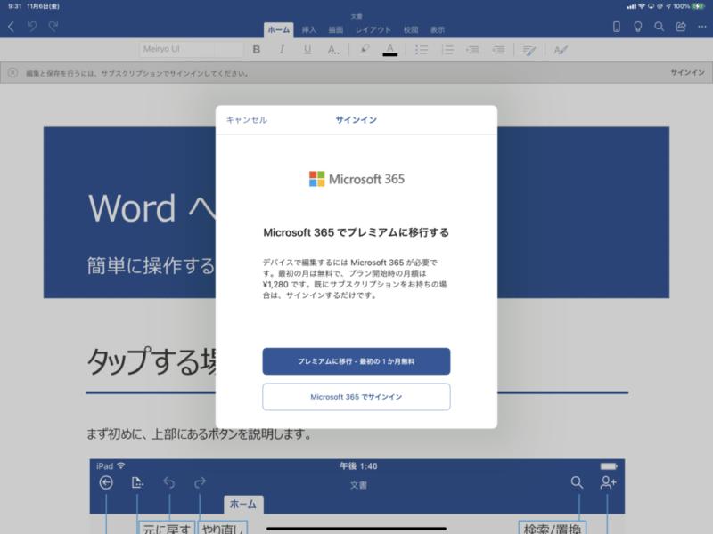 iPadでWordを使うならMicrosoft365への加入が必須
