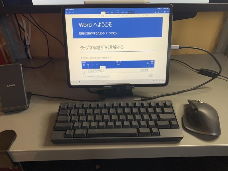 iPadでWordを使うメリット