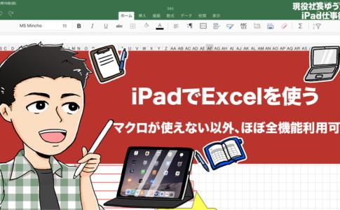 iPadでExcelは使えるか