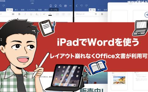 iPadでWordは使えるか