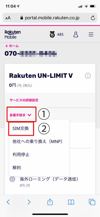 【楽天モバイル:eSIM切替方法】「各種手続き」→「SIM交換」