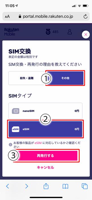 【楽天モバイル:eSIM切替方法】SIM交換の「その他」→「eSIM」→「再発行する」