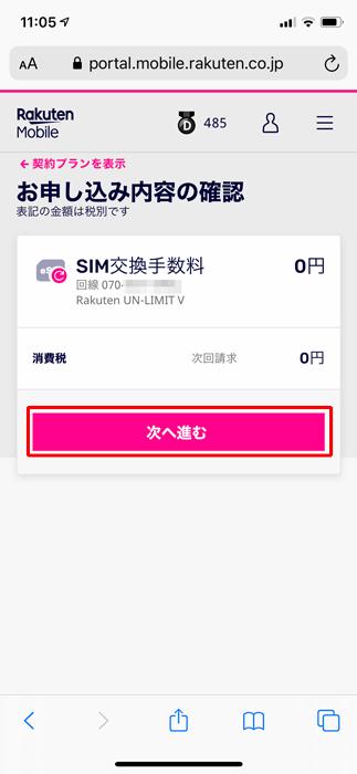 【楽天モバイル:eSIM切替方法】お申し込み内容の確認