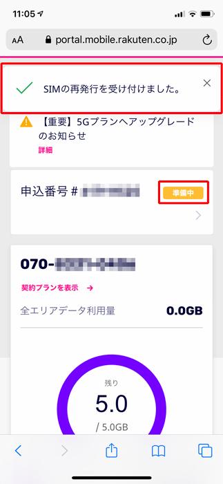 【楽天モバイル:eSIM切替方法】SIMの再発行を受け付けました
