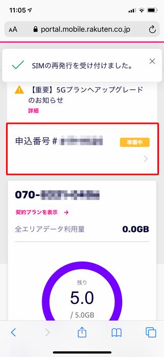 【楽天モバイル:eSIM切替方法】「申込番号」を押す
