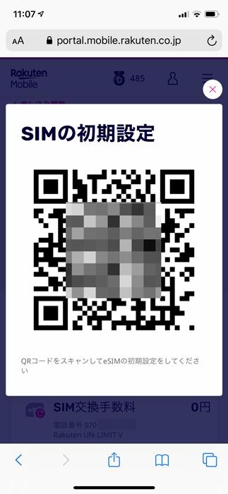 【楽天モバイル:eSIM切替方法】SIMの初期設定のQRコード