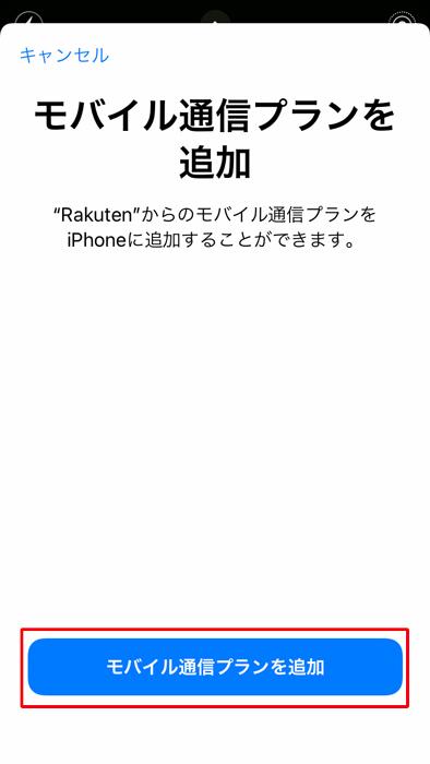 【楽天モバイル:eSIM切替方法】モバイル通信プランを追加