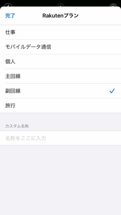 【楽天モバイル:eSIM切替方法】モバイル通信プランの名称を選べる
