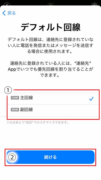 【楽天モバイル:eSIM切替方法】デフォルト回線