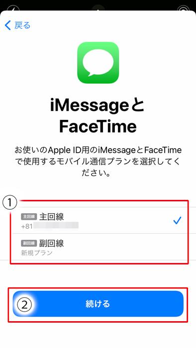 【楽天モバイル:eSIM切替方法】iMessageとFaceTime