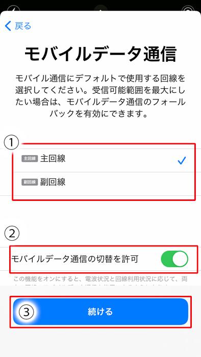 【楽天モバイル:eSIM切替方法】モバイルデータ通信