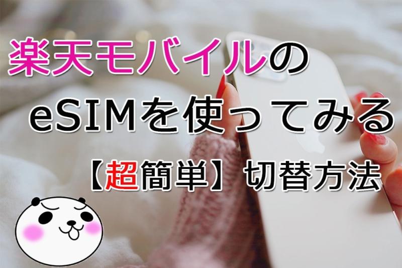 【楽天モバイル:eSIM切替方法】