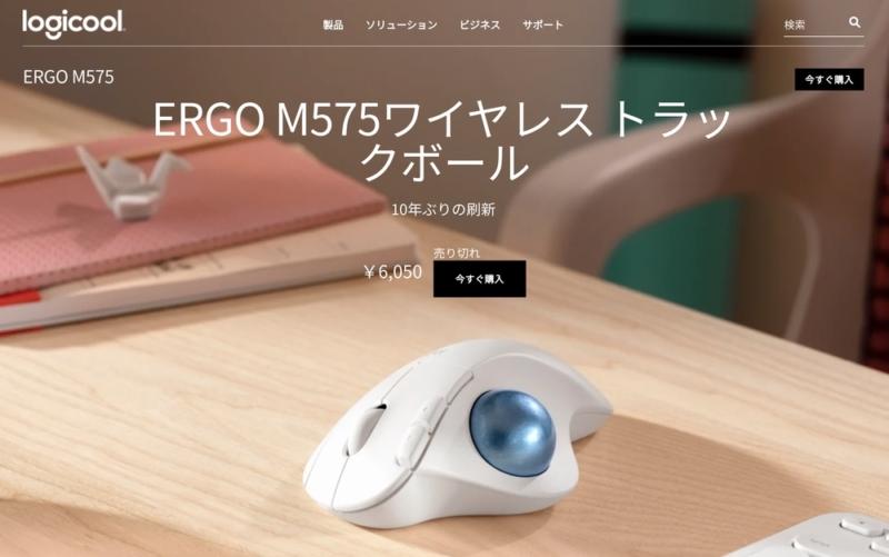 Logicool「ERGO M575ワイヤレス トラックボール」