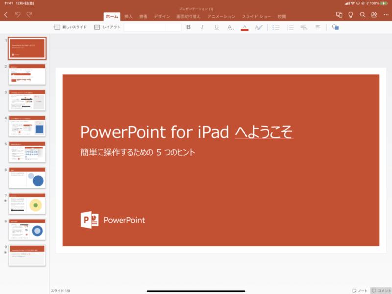 PowerPoint一つで作成〜再生まで可能
