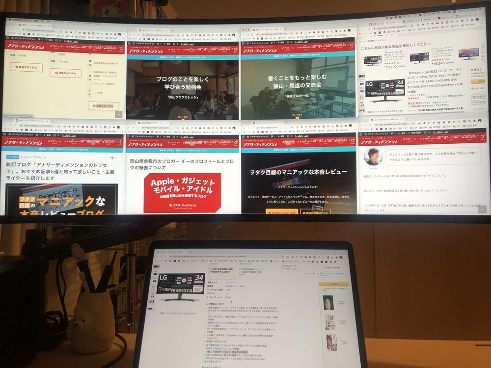LG「34WL75C」曲面ウルトラワイドディスプレイ 最大8画面分割