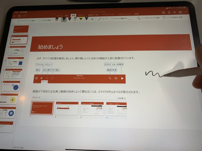 Apple Pencilで自由に書き込み可能