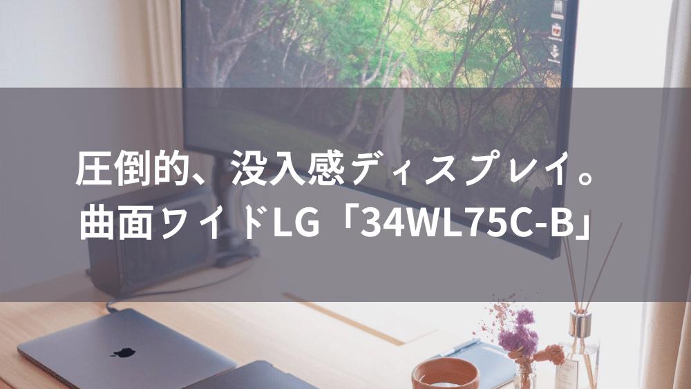 LG「34WL75C-B」曲面ワイドディスプレイ