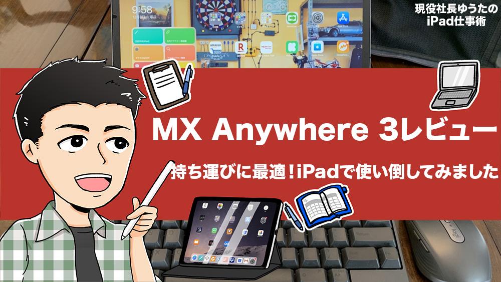 「Logicool MX Anywhere 3」レビュー