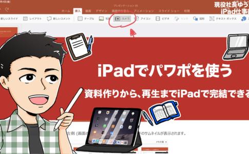 iPadの「PowerPoint」はパソコンのように資料作成できるのか