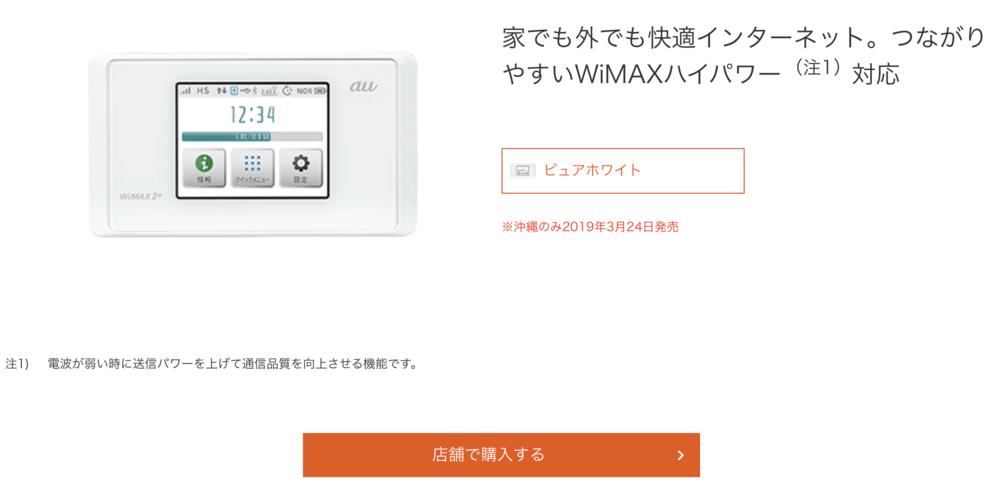 au Wi-Fiルーター オンライン