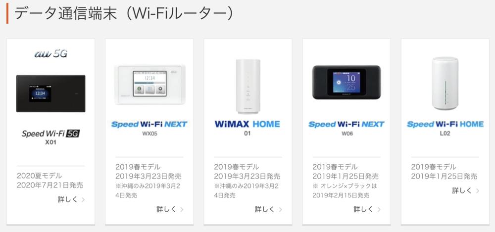 au Wi-Fiルーター