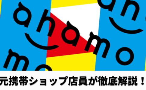 ahamo 元携帯ショップ店員が徹底解説