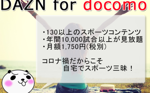 【DAZN for docomo】