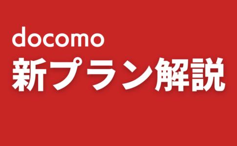 docomo新料金プラン「5Gギガホプレミア」・「ギガホプレミア」とは?元携帯ショップ店員が徹底解説!