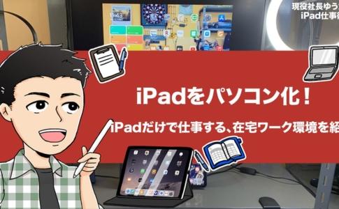 iPadをパソコン化
