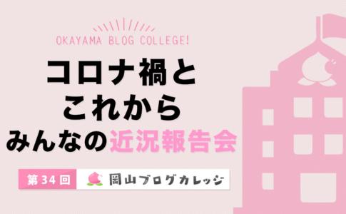 第34回岡山ブログカレッジ
