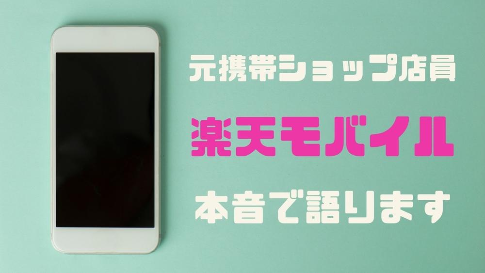 楽天モバイルの新料金プランはホントにお得?元携帯ショップ店員がメリット・デメリットを本音で解説!