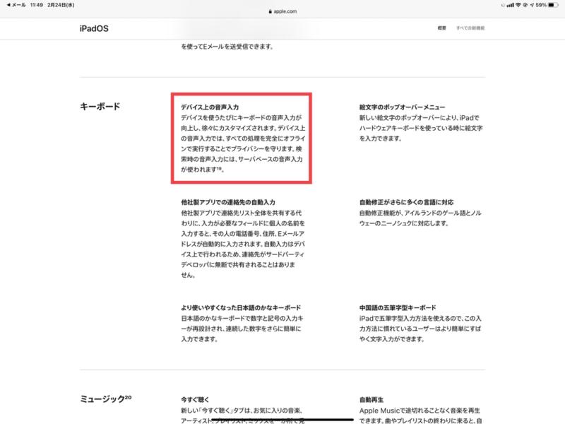 iPadOS 14から音声入力がアップデート