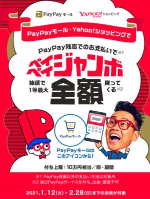 PayPayモールとYahoo!ショッピングで「ペイペイジャンボ」開催!