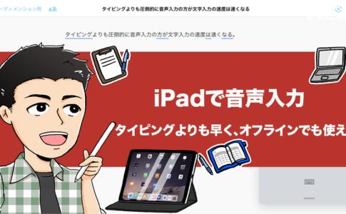 iPadの音声入力
