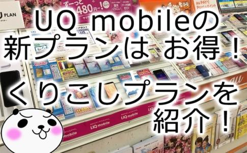 【UQ mobile】くりこしプラン