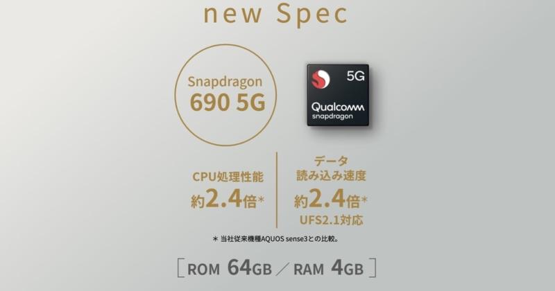 5G対応プロセッサを搭載