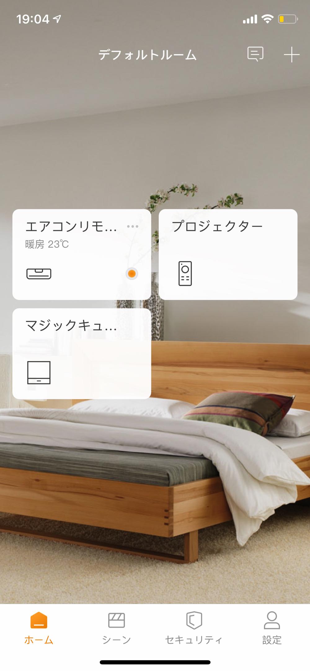 ORVIBO Homeのトップ画面