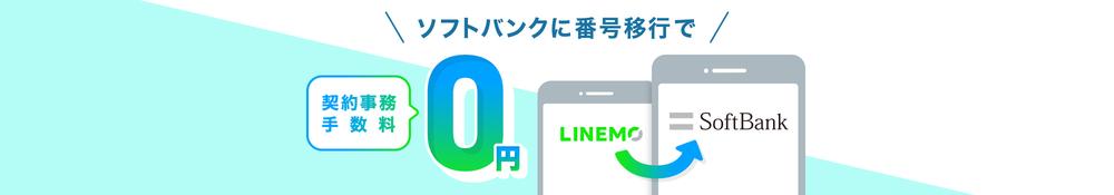 LINEMO→Softbank事務手数料0円特典