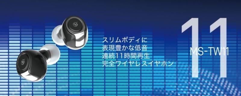 M-SOUNDS「MS-TW11」