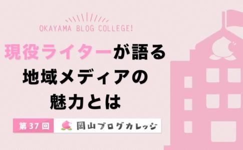 第37回岡山ブログカレッジ現役ライターが語る地域メディアの魅力とは