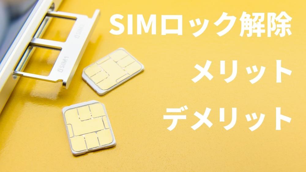 SIMロック解除 メリット デメリット