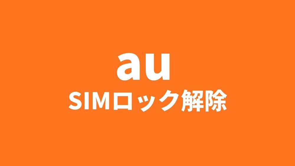 SIMロック解除 au
