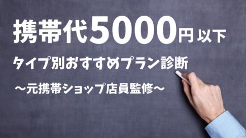 携帯代 5000円