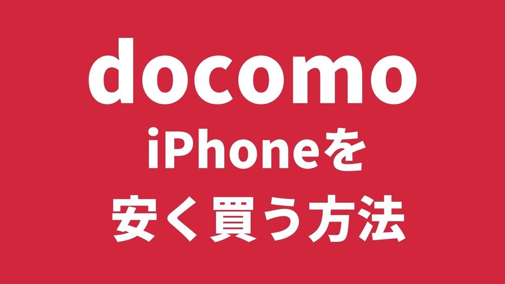 ドコモ iPhone 安く買う方法5選