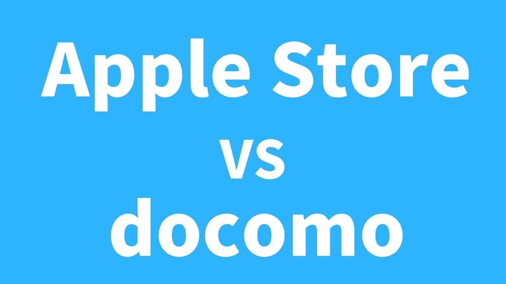ドコモ Apple Store