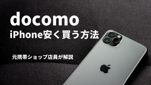 ドコモ iPhone 安く買う方法