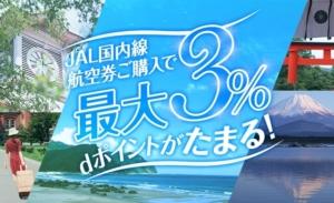 dポイント全般:JAL国内線航空券購入で最大3%