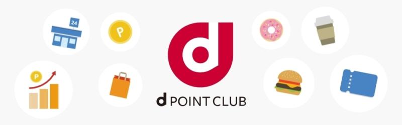dポイント全般:dポイントクラブ